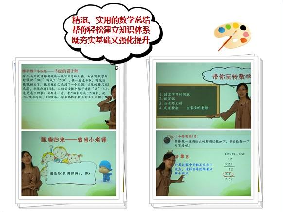 人教版五年级上册数学满分班 教材精讲图片