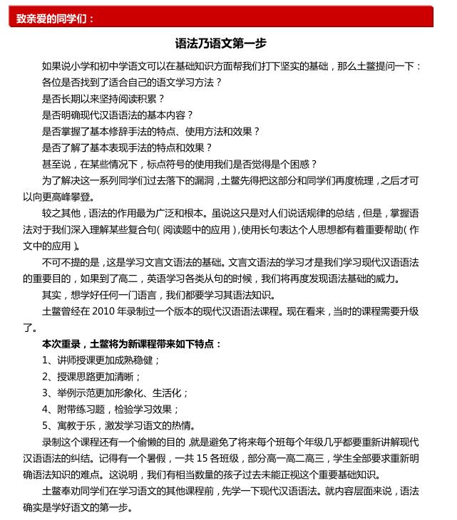 高考语文必备常识——现代汉语语法课程